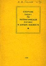 Gohman_Sbornik_zadach_po_matem_logike