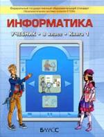 Gorjachev_Informatika_8_kl_Kn_1_2013