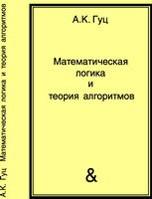 Guc_Matem_logika_i_teoriya_algoritmov