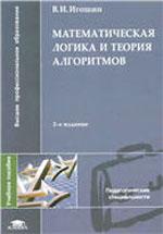 Igoshin_Matem_logika_i_teoriya_algoritmov(2008)
