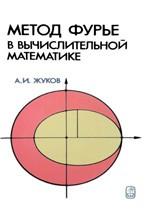 Жуков А. И. Метод Фурье в вычислительной математике  ОНЛАЙН