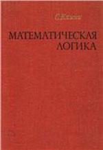 Klini_Matem_logika