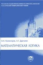 Kolmogorov_Dragalin_Matem_logika