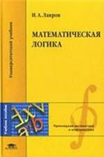 Lavrov_Matematicheskaya_logika