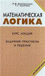 Lihtarnikov_Sukacheva_Matem_logika_1999