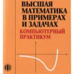 Линьков В.М., Яремко Н.Н. Высшая математика в примерах и задачах. Компьютерный практикум  ОНЛАЙН
