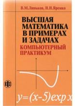 Linkov_Visshaya_matem