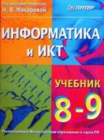 Makarova_Informatika_IKT_8-9kl_2010