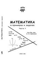 Maysenya_matematika_v_primerah_i_zadachah_chast_1