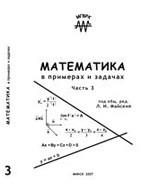 Maysenya_matematika_v_primerah_i_zadachah_chast_3