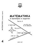 Maysenya_matematika_v_primerah_i_zadachah_chast_4