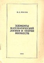 Penzov_Elementy_matem_logiki_1968