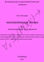 Ponomarev_Matematicheskaja_logika_1_ch_ Logika_vyskazyvanij_logika_predikatov