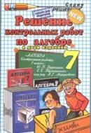 Reshenie_Dudnicin_kontr_rab_algebra_7kl
