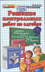 Решение контрольных работ по алгебре за 9 класс к учебному изданию Ю.П. Дудницына  ОНЛАЙН