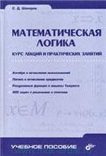 Shaporev_Matem_logika_Kurs_lekcij_2005