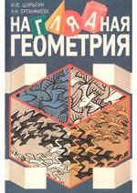 Sharygin_Erganzhieva_Nagljadnaja_geometrija_5-6kl_1995