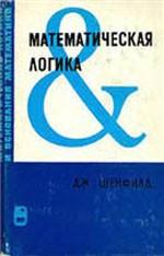 Shenfild_Matem_logika(1975)