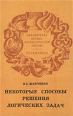 Shevchenko_Nekotorie_sposoby_resheniya_logicheskih_zadach_1979