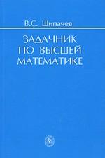 Shipachev_zadachnik_po_visshey_matem