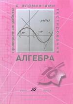 Starostenkova_Algebra_10_Proverochnye_raboty_jelementami_testirovanija