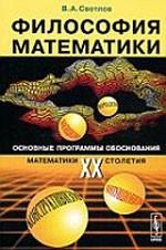 Svetlov_Filosofija matematiki