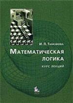 Timofeeva_Mat_logika