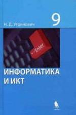 Ugrinovich_Informatika_IKT_Uchebn_9_kl_2009