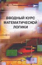 Uspenskij_Vereshchagin_Vvodnyj kurs matematicheskoj logiki_2004