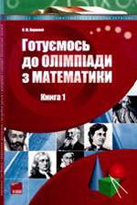 Voronij_Gotuemos_do_olimpiady_z_matem