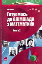 Voronij_Gotuemos_do_olimpiady_z_matem_kn2
