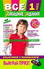 Vse - domashnie - zadaniya - 01 - klass