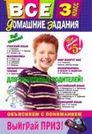 Vse - domashnie - zadaniya - 03 - klass