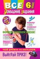 Vse - domashnie - zadaniya - 6 - klass
