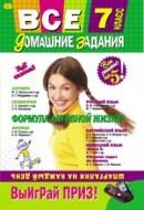 Vse - domashnie - zadaniya - 7 - klass