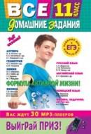 Vse_domashnie_zadania_11_klass
