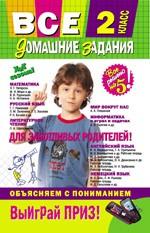Vse_domashnie_zadaniya_02_klass