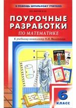 Vygovskaya_ pourochnye_matem_6_klass_2010