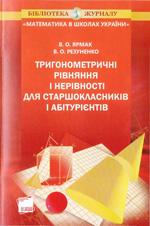 Yarmak_Trigonometrichni_rivnyannya