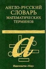 0052440_5C4A2_aleksandrov_anglo_russkiy_i_russko_angliyskiy_slovari_matema
