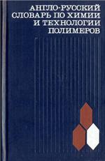 0224502_472DE_babaevskiy_p_g_dubrova_b_m_leshiner_a_a_i_dr_anglo_russkiy_s