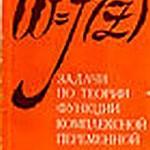 Ангилейко И. М., Козлова Р. В. Задачи по теории функций комплексной переменной  ОНЛАЙН