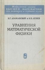AramanovichLevin1969ru