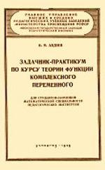 Avdeev_Zadachnik-praktikum_po_TFKP_1959