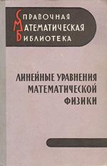 BabichKapilevichMihlin1964ru