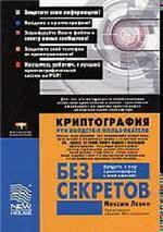 Barichev_Kriptografiya_bez_sekretov