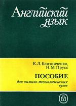 Bliznichenko_Angliyskiy_yazyk