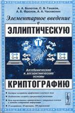 Bolotov_Element_vvedenie_v_eliptich_kriptografiu_ch1