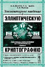 Bolotov_Element_vvedenie_v_eliptich_kriptografiu_ch2