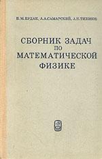 BudakSamarskijTixonov1979ru